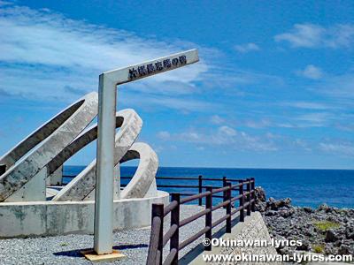沖縄県最東端の碑@北大東島