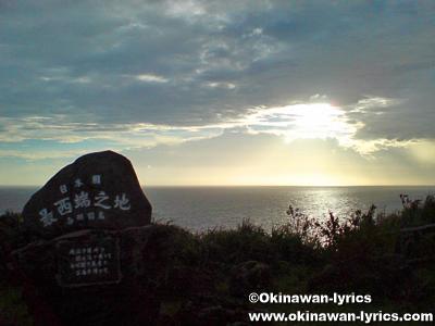 日本最西端之地の夕日@与那国島