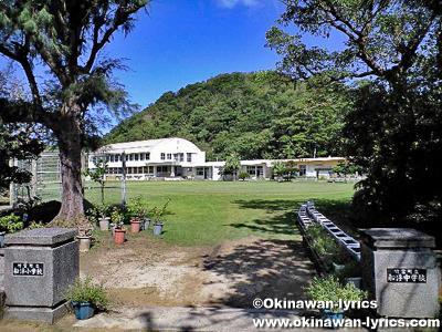 船浮小中学校@西表島
