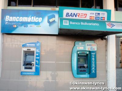 ガラパゴス サンタクルス島のATM(ATM at Santa Cruz island of Galapagos)