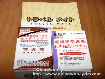 狂犬病と日本脳炎の予防接種