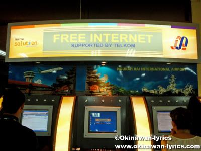 デンパサール空港の無料インターネットブース(free internet@Denpasar airport)