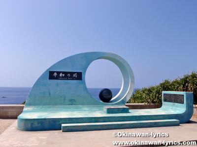 平和の塔@喜屋武岬