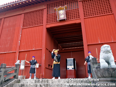 奉神門での御開門の儀式@首里城