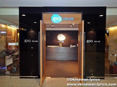 仁川国際空港地下1階にあるサウナ「Spa on Air」
