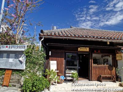 壺屋やちむん通り、沖縄本島
