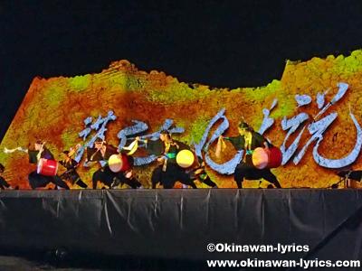 世界遺産 中城城跡「プロジェクションマッピング」、沖縄本島