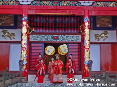 首里城公園 新春の宴(国王王妃出御)