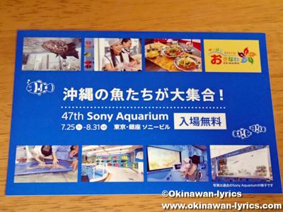 Sony Aquarium沖縄美ら海3Dシアター@沖縄コンベンションセンター