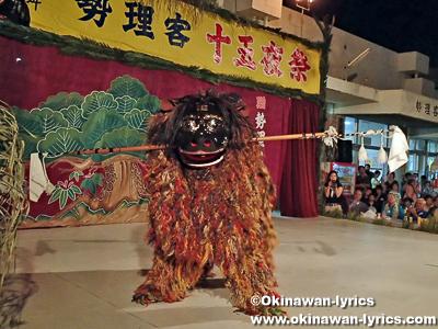 勢理客の獅子舞(トーチヌジェー)@勢理客十五夜祭