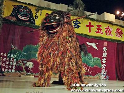 勢理客の獅子舞(タティティヌボー)@勢理客十五夜祭