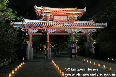 守礼門@万国津梁の灯, 首里城祭
