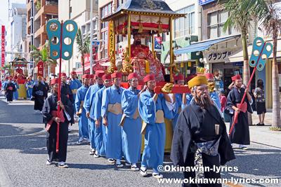 首里城祭(琉球王朝絵巻行列)