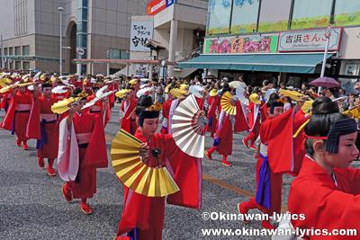 若衆@琉球王朝絵巻行列, 首里城祭