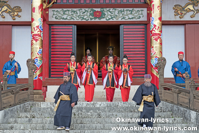 首里城公園 新春の宴「朝拝御規式」