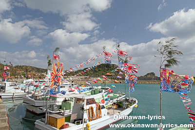 浜比嘉島の大漁旗