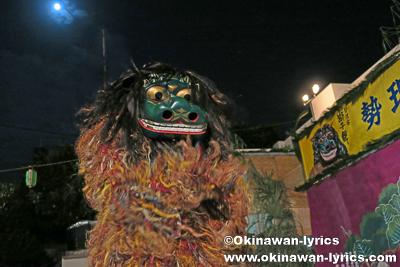 浦添市勢理客の獅子舞(タティティヌボー)@勢理客十五夜祭