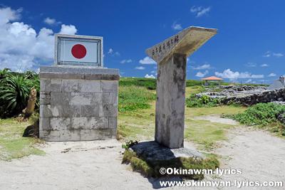 日本最南端の碑@波照間島