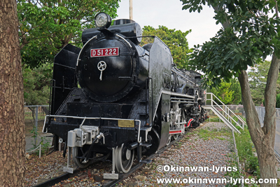 D51形蒸気機関車@与儀公園