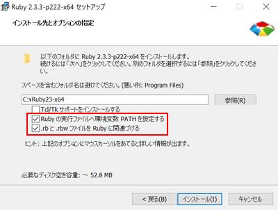 Ruby2.3.3(×64)