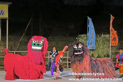 古謝獅子舞(沖縄市)@第32回 全島獅子舞フェスティバル