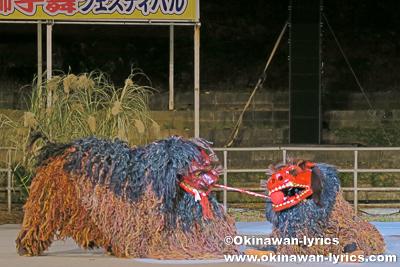 上間獅子舞(那覇市)@第32回 全島獅子舞フェスティバル