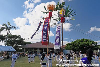 首里当蔵町と首里鳥掘町の旗頭@首里城公園 新春の宴2018