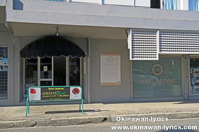 Hotel Olympic@エファテ島(Efate island),バヌアツ