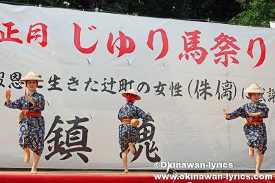 チンボーラー谷茶前@じゅり馬祭り