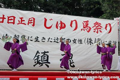 秋の踊り@じゅり馬祭り