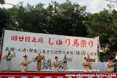 黒島口説@じゅり馬祭り