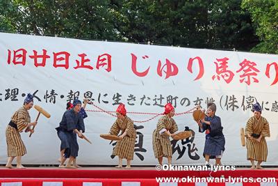 稲摺り節@じゅり馬祭り