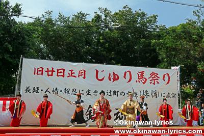 かぎやで風@じゅり馬祭り