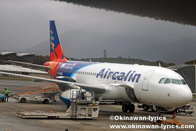 エアカラン(AirCalin)@ヌメア国際空港、ニューカレドニア