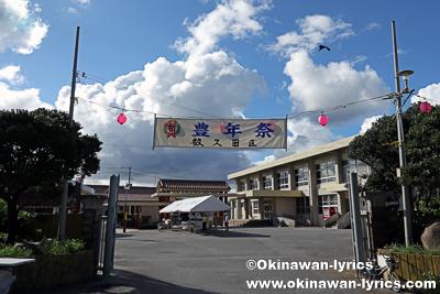 名護市の数久田区豊年祭