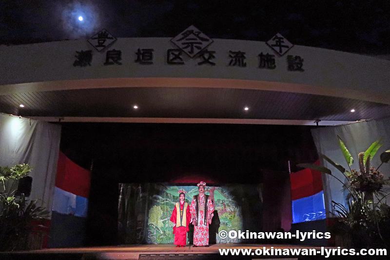 恩納村瀬良垣の豊年祭 その2(組踊)