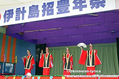 かぎやで風@令和元年度 伊計島招豊年祭