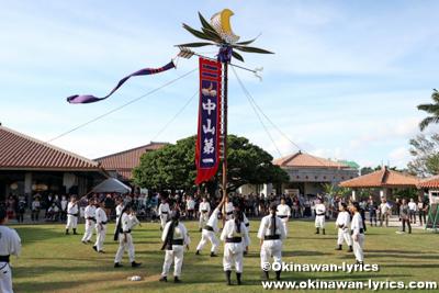 首里当蔵町の旗頭@首里城公園「新春の宴2020」
