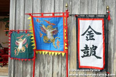 虎旗・金皷旗
