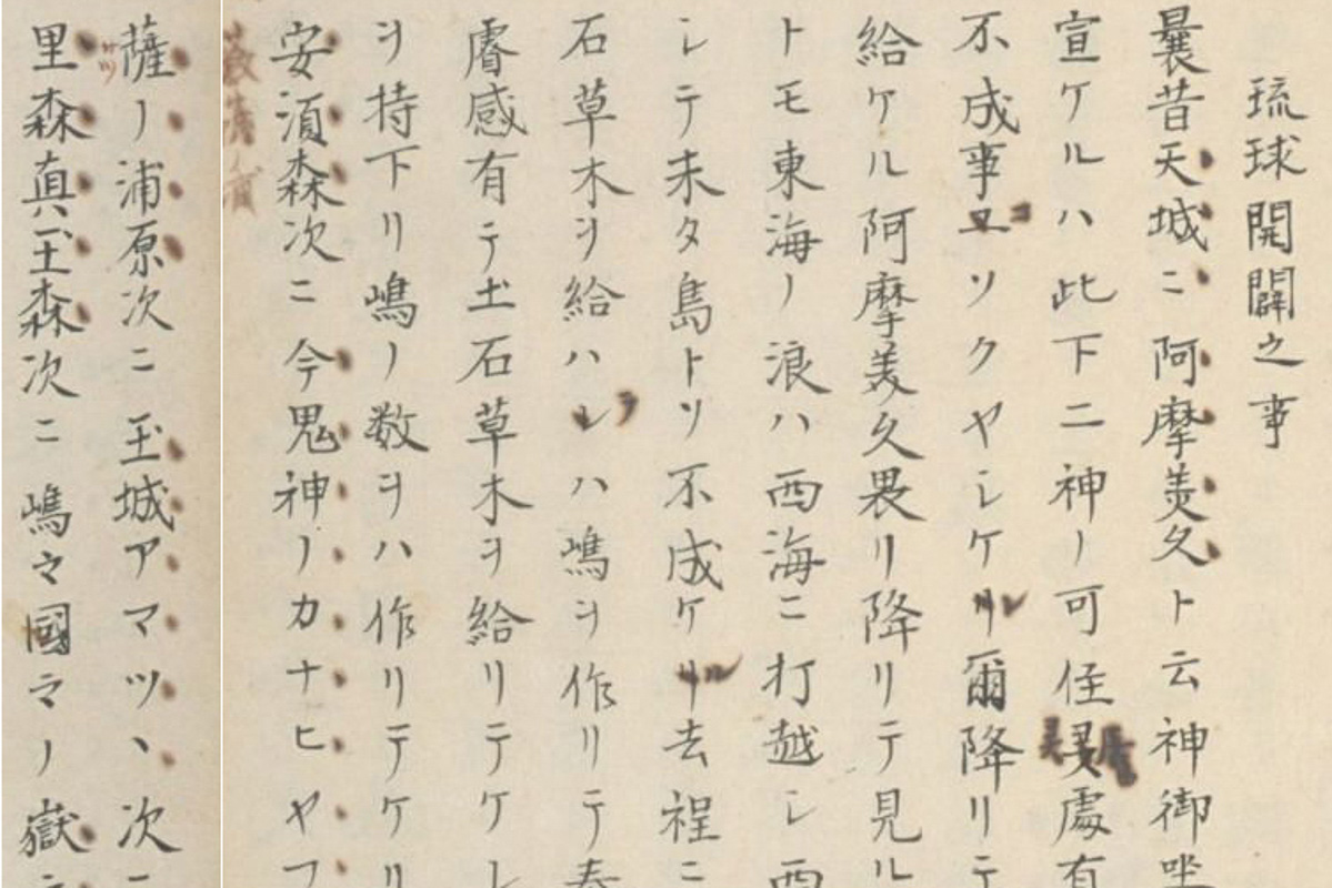 琉球開闢の九御嶽と七御嶽