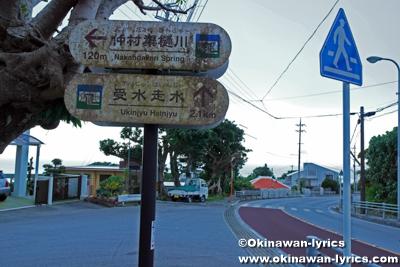 仲村渠樋川の案内標識