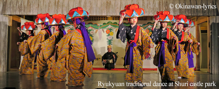 ブログ「南の島旅」のヘッダー画像(首里城公園系図座での琉球舞踊)